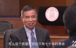 崔建远-中国房子中国法