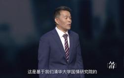 胡鞍钢-中国2050